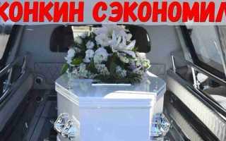 Владимир Конкин сэкономил почти миллион на похоронах дочери! Элитное кладбище для Софии