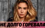 Агата Муцениеце не долго горевала после развода с Павлом Прилучным… Интригующее фото…