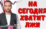 «НА САМОМ ДЕЛЕ» — одно из свамых лживых шоу российского телевидения