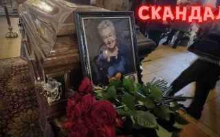 Прошли похороны Людмилы Лядовой! Без скандалов не обошлось! Почти полмиллиона рублей