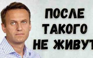 Не выживают после такого! Навальный не вернется уже! Один из создателей ужаснул высказыванием