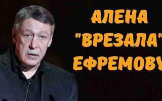 Известная телеведущая очень резко высказалась в адрес Ефремова! Все не верят его словам