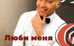 Рома Риччи исполняет cover на Гречку — Люби Меня Люби