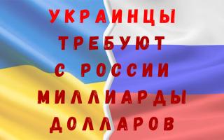 Украинские инвесторы потребовали уРоссии миллиарды долларов
