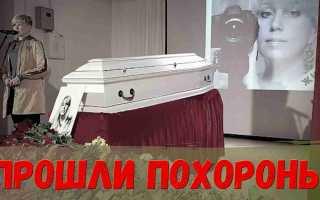 Простились с Ирочкой! Он приехал на прощание… Слёзы на глазах — как так