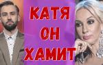 Димтрий Шепелев нахамил Лере Кудрявцевой! Его невеста в шоке!