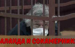 Первая ночь Михаила Ефремова в СИЗО! Баланда и сокамерники