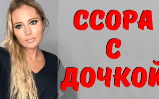 Дочь Даны Борисовой попала в больницу после ссоры с мамой