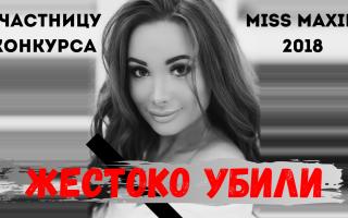 Участницу конкурса Miss Maxim 2018 Екатерину Карагланову жестоко убили