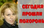 Сегодня простились с Юлечкой! Ужасная болезнь унесла жизнь прекраной молодой женщины
