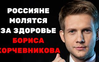 Поклонники молятся за выздоровление Бориса Корчевникова