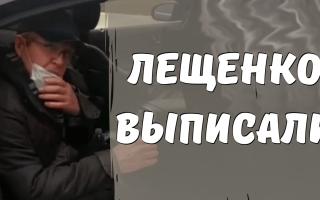 Лещенко помогали сесть в машину, когда он покидал больницу! Лечение еще не окончено…
