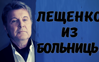 Лев ЛЕЩЕНКО сделал заявление прямо с больничной койки! Выразил благодарность поклонникам…