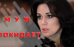Муж Анастасии Заворотнюк покидает ее…