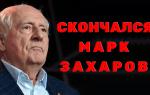Скорбим. Не стало ИЗВЕСТНОГО режиссера МАРКА ЗАХАРОВА