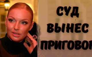Что «несла» Волочкова на суде?! Приговор вынесен