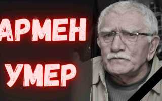 Сегодня в 6 утра! Армен Джигарханян ушел из жизни! Романовская просто не верит в случившееся