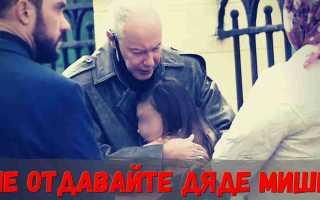 Внучка Конкина боится жениха погибшей мамы! «Только не отдавайте дяде Мише!»-говорит она