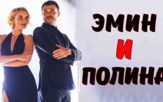 Продюсер откровенно о романе Эмина Агаларова и Полины Гагариной