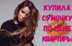 Айза Анохина купила сумку за 2 миллиона рублей