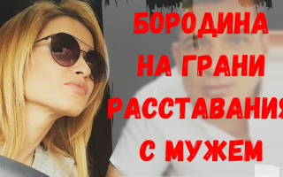 Ксения Бородина с мужем на грани расставания