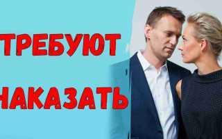 Супруга Алексея Навального покинула страну! Требуют наказать