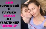 Сын Наташи Королевой и Сергея Глушко встречается с участницей «ДОМа-2»