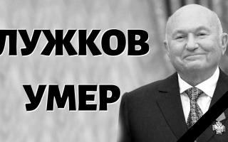 Не стало Юрия Лужкова