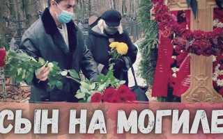 Что сделал сын на могиле Джигарханяна?! Поклонники шокированы