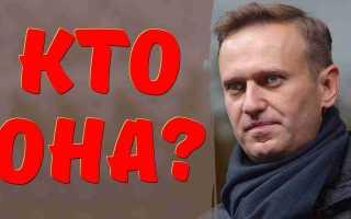 Жена Навального в шоке! Кто таинственная спутница Алексея? В розыске! Её даже не смогли допросить