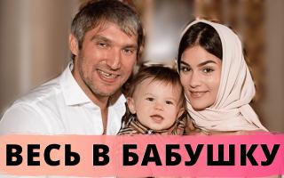 Внук Веры Глаголевой, очень похож на нее. Шубская и Овечкин впервые показали лицо сына