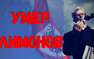 Скончался Эдуард ЛИМОНОВ. Не стало широко известного писателя и политического деятеля…