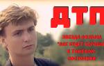 Звезда фильма «Все будет хорошо» Марк Горонок попал в серьезное ДТП
