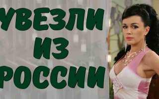 Анастасию Заворотнюк вывезли из России тайно! Проходит лечение в клинике США