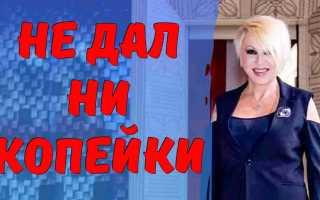 Фирсов не дал ни копейки! Вот и правда вышла о муже Валентины Легкоступовой