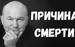 Причины смерти Юрия Лужкова. Главврач клиники рассказал правду…