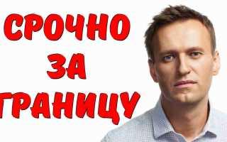 Все плохо! Нужно срочно Навального эвакуировать за границу! Врачи делают всё возможное