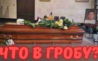 Что положили в гроб разбившегося Колтового?! Буквально ничего не осталось! Не смогли приехать