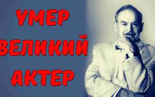 Трудно поверить! Народный артист России ушел из жизни… Нет больше легенды, до последнего боролся