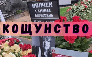 Что произошло на могиле Галины Волчек на девятый день? Кощунство! Скорбь не отпускает