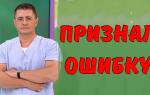 Доктор МЯСНИКОВ признал ошибку в своем прогнозе по КОРОНЕ! Тут не одним годом…