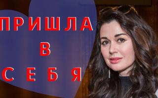 Анастасия Заворотнюк пришла в себя и самостоятельно дышит