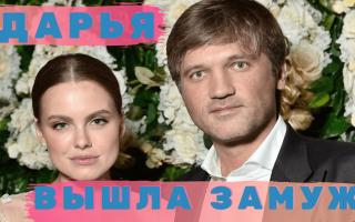 Дарья Клюкина, победительница шоу «холостяк» вышла замуж