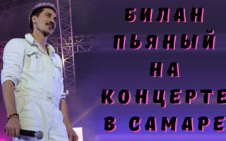 Дима Билан «оплошал» на дне города в Самаре
