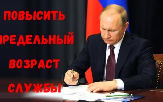 Путин повысил предельный возраст службы