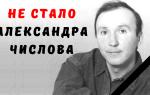 НЕ стало Александра Числова