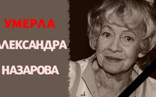 Скончалась Александра Назарова