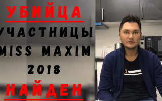 Найден убийца MISS MAXIM 2018 Екатерины Караглановой