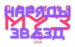 Наряды звезд премии МУЗ-ТВ 2019