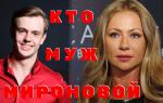 Кем является муж беременной Марии Мироновой